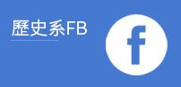 歷史學系FaceBook